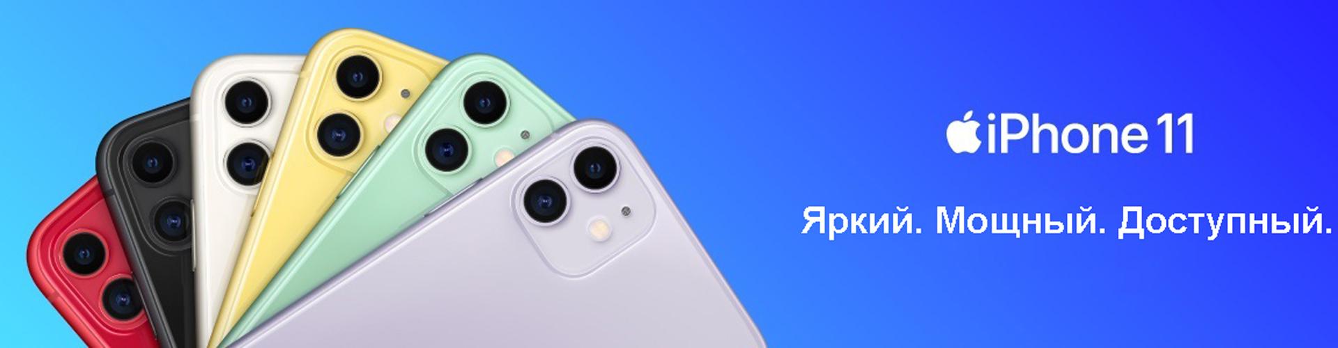 data/banner/iphone_11_banner_1.jpg